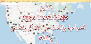 تنزيل تطبيق 2019 Sygic Travel Maps للملاحة السياحية والبحث عن الفنادق والمطاعم