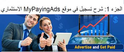 الجزء 1: شرح تسجيل في موقع MyPayingAds الاستثماري