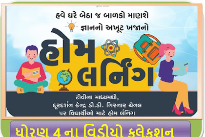 Home Learning Study materials video Std 4 DD Girnar/Diksha portal video @https://diksha.gov.in/