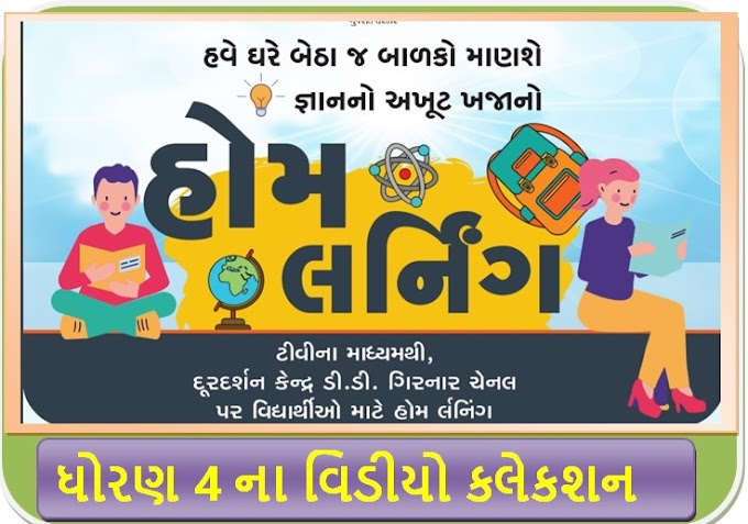 Home Learning Study materials video Std 4 DD Girnar/Diksha portal video