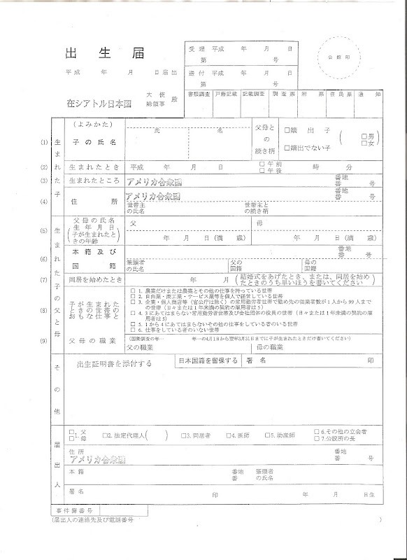 *Solitaire*: 日本総領事館に提出する出生届のひな形、アメリ...  日本総領事館に提