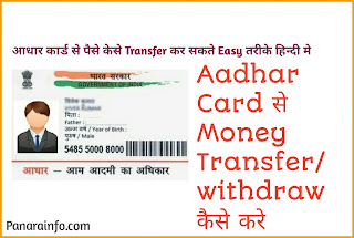 How To Get Money From Aadhar Card