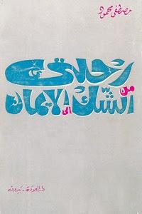 كتاب رحلتي من الشك إلى الإيمان لـ مصطفى محمود . pdf