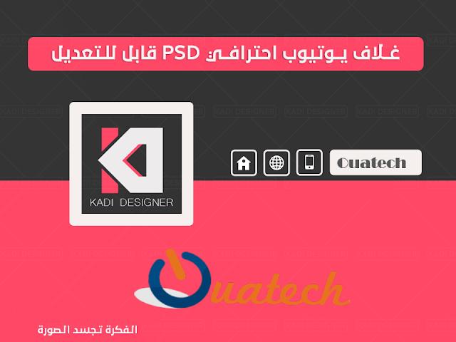غـلاف يوتيوب احترافي PSD قـابل للـتعديل