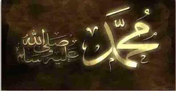 تحميل موضوع تعبير عن سيدنا محمد صلي الله عليه وسلم
