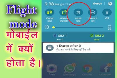Mobile me flight mode kyo hota hai