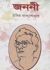 Janani by Manik Bandopadhyay