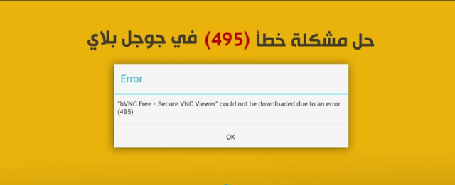 حل مشكلة ظهور رسالة الخطأ error 495 في متجر جوجل بلاي