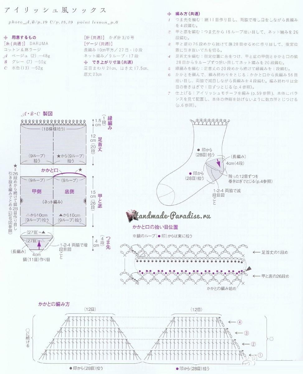 Схемы вязания крючком ажурных носочков (1)