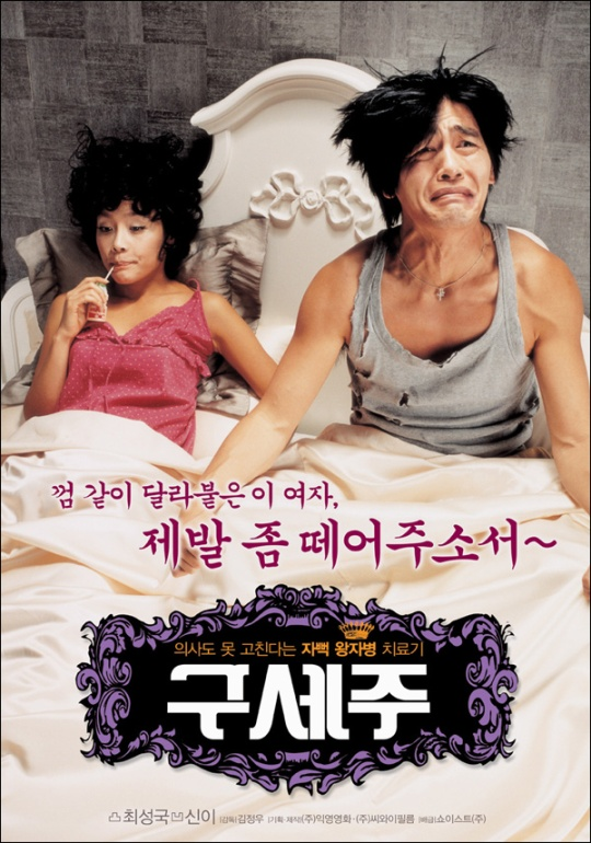 Sinopsis FIlm Komedi Lucu Korea 2006: Oh! My God / Guseju / 구세주