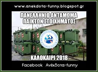στοίχημα αστεία funny