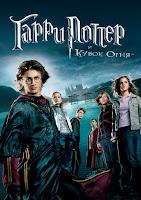 Гарри поттер и кубок огня фильм 2005
