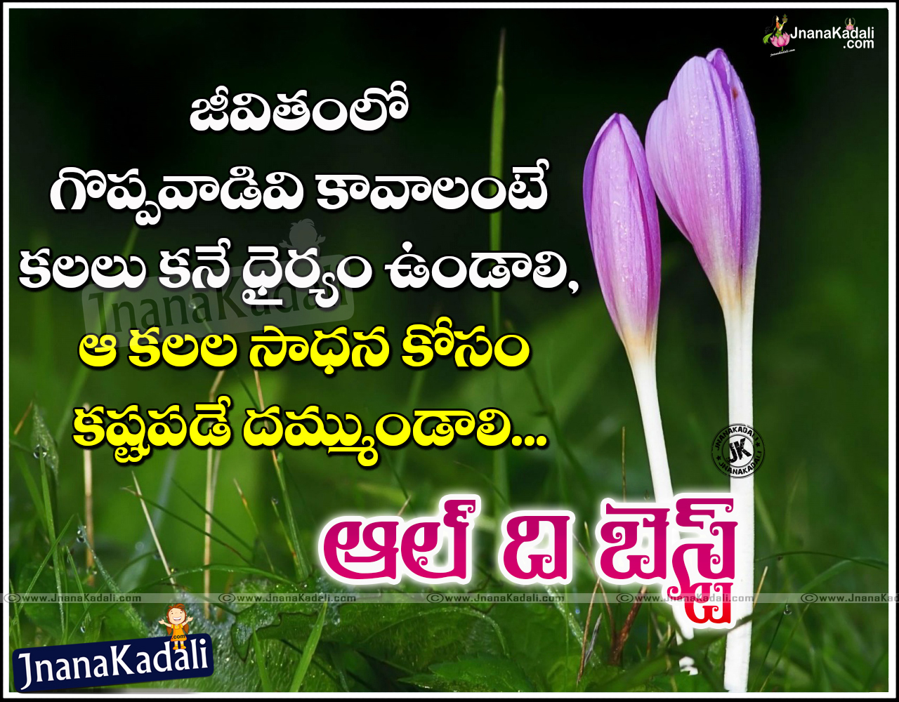 Wish You All The Best Quotes in Telugu for life/Exam/Career/Friend ...
