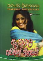 Athugala Thaamath Nihandai
