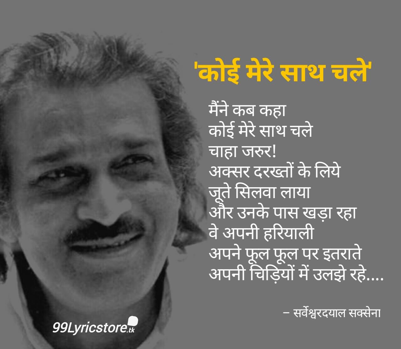 कोई मेरे साथ चले, हिन्दी कविता, सर्वेश्वरदयाल सक्सेना