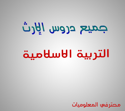 دروس الارث : نظام الإرث في الإسلام (مقاصده، أركانه، شروطه، موانعه)