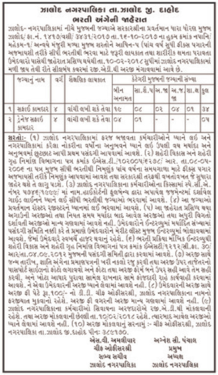 jalod nagarpalika recruitment