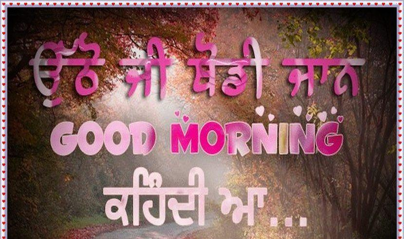 punjabi-good-morning-images-wish - Jokes Funny Shayari-Romantic ...