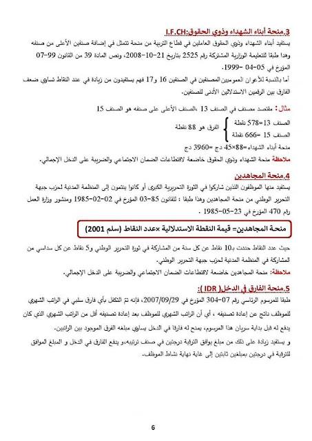 الرواتب قطاع التربية بلام ياسين 6.jpg
