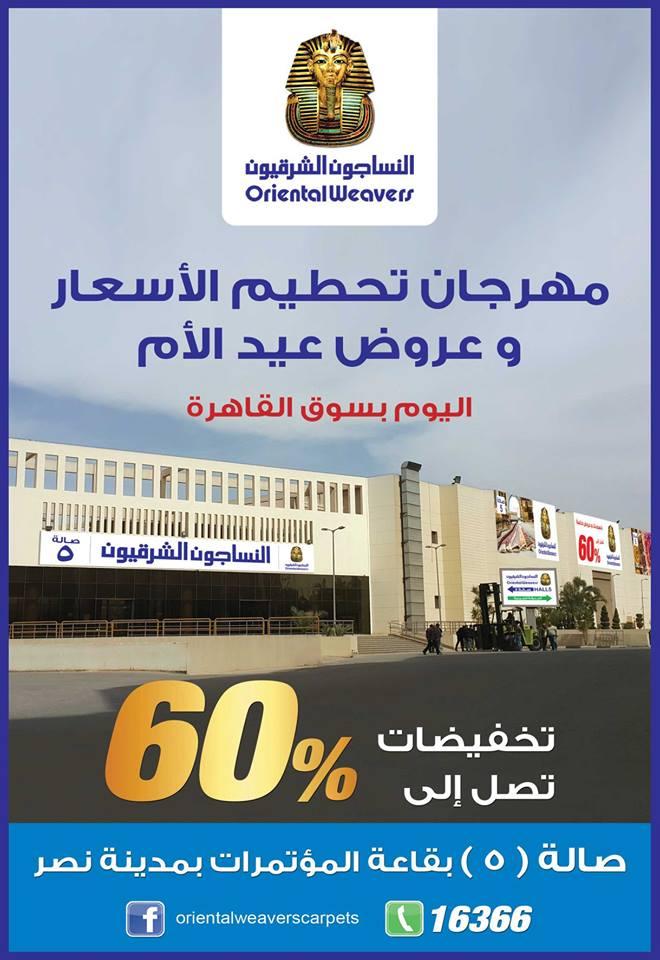 معرض القاهرة الدولى للسجاد والملابس من 20 مارس حتى 29 مارس 2019