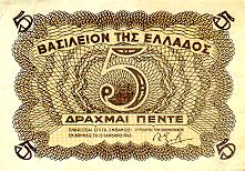 https://4.bp.blogspot.com/-2oMjG4VDm7g/UJjumGLkMRI/AAAAAAAAKbY/YgmXZcXfFtI/s640/GreeceP321-5Drachmai-1945_f.jpg