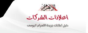 وظائف اهرام الجمعة عدد 30 سبتمبر 2016