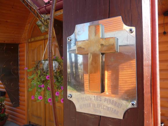 Задеревач, Україна. Церква Іоанна Хрестителя