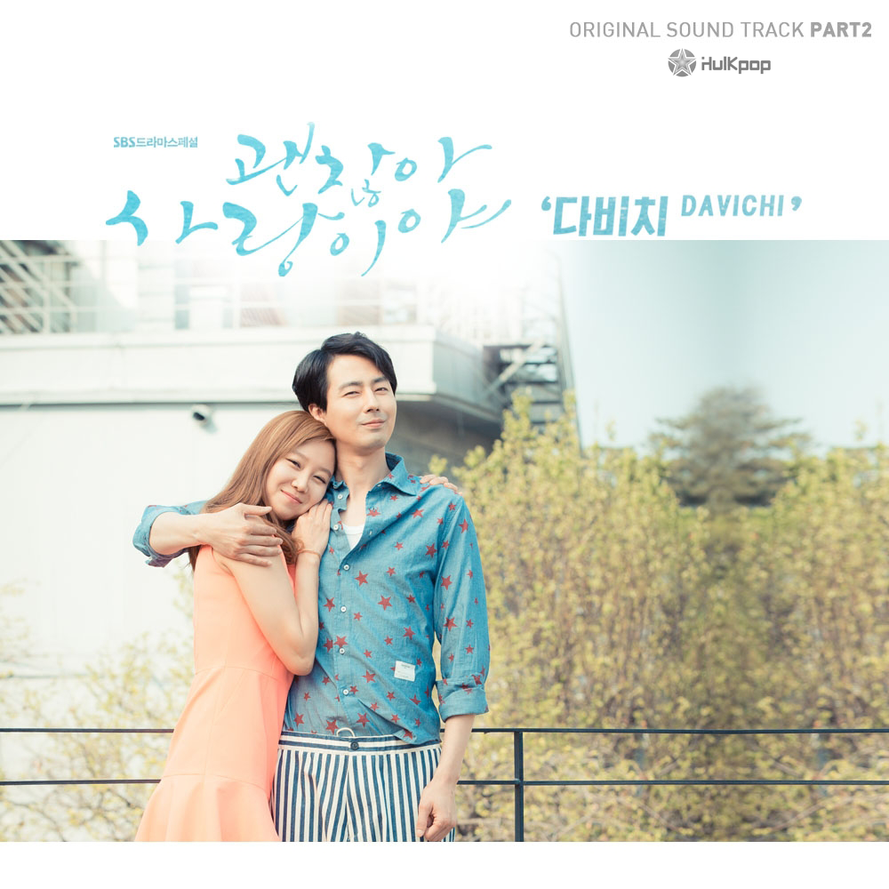 Davichi – It's Okay, That's Love OST Part 2 (ITUNES PLUS AAC M4A)