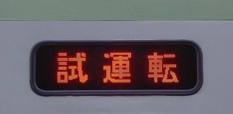 東北本線 黒磯~新白河駅間でキハ110系の試運転を目撃!