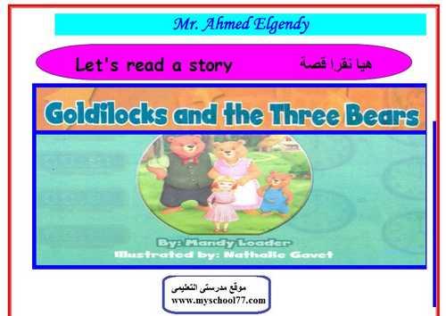 مذكرة قصة منهج اللغة الانجليزية أولى ابتدائي ترم ثاني2019 Goldilocks and the three bears