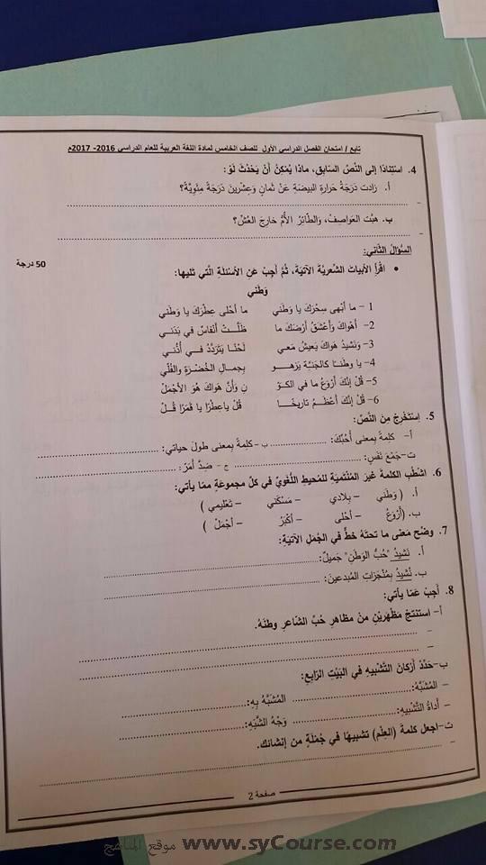 كتاب اللغة العربية للصف الخامس