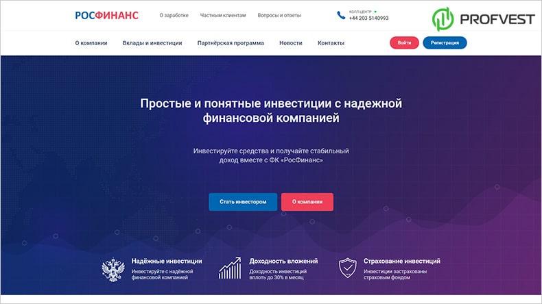 РосФинанс обзор и отзывы HYIP-проекта