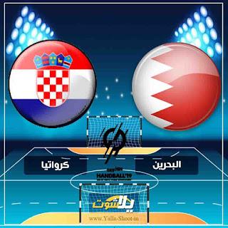 رابط مشاهدة مباراة البحرين وكرواتيا لايف اليوم 16-1-2019 في كاس العالم لكرة اليد