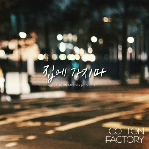 [Single] Cotton Factory – 집에 가지마