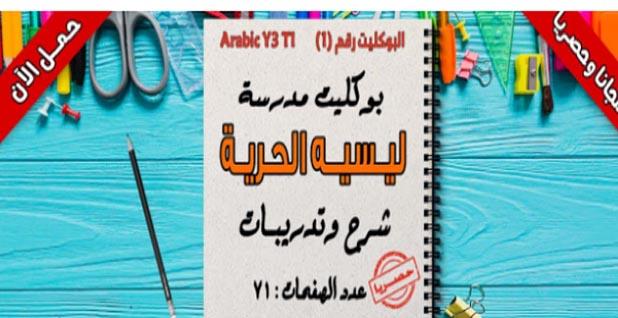 تحميل بوكليت مدرسة ليسيه الحرية في منهج اللغة العربية للصف الثالث الابتدائي الترم الأول 2019