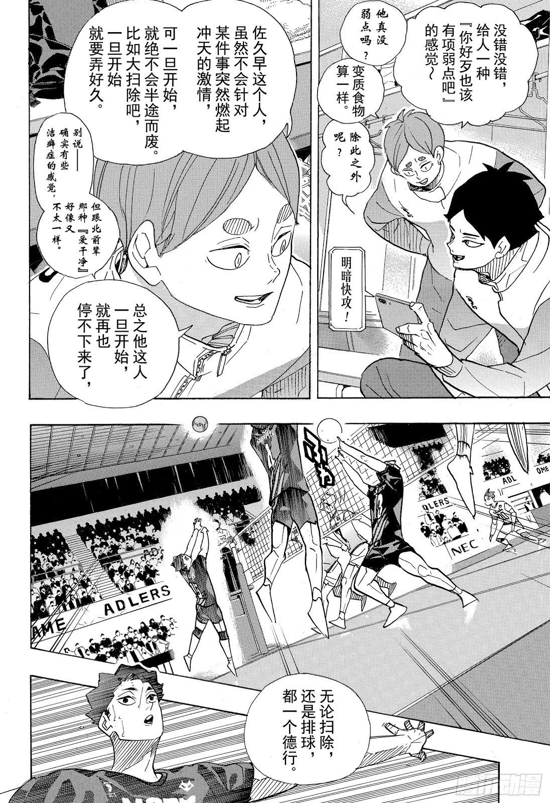 排球少年: 394话 幸运的我们 - 第4页