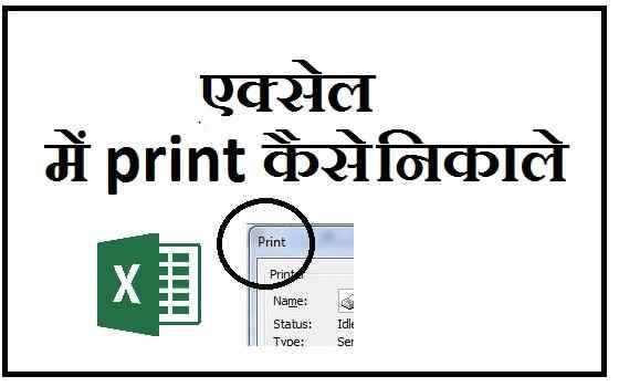 https://www.wikigyani.in/2019/01/ms-excel-sheet-how-to-print-excel-sheet.html