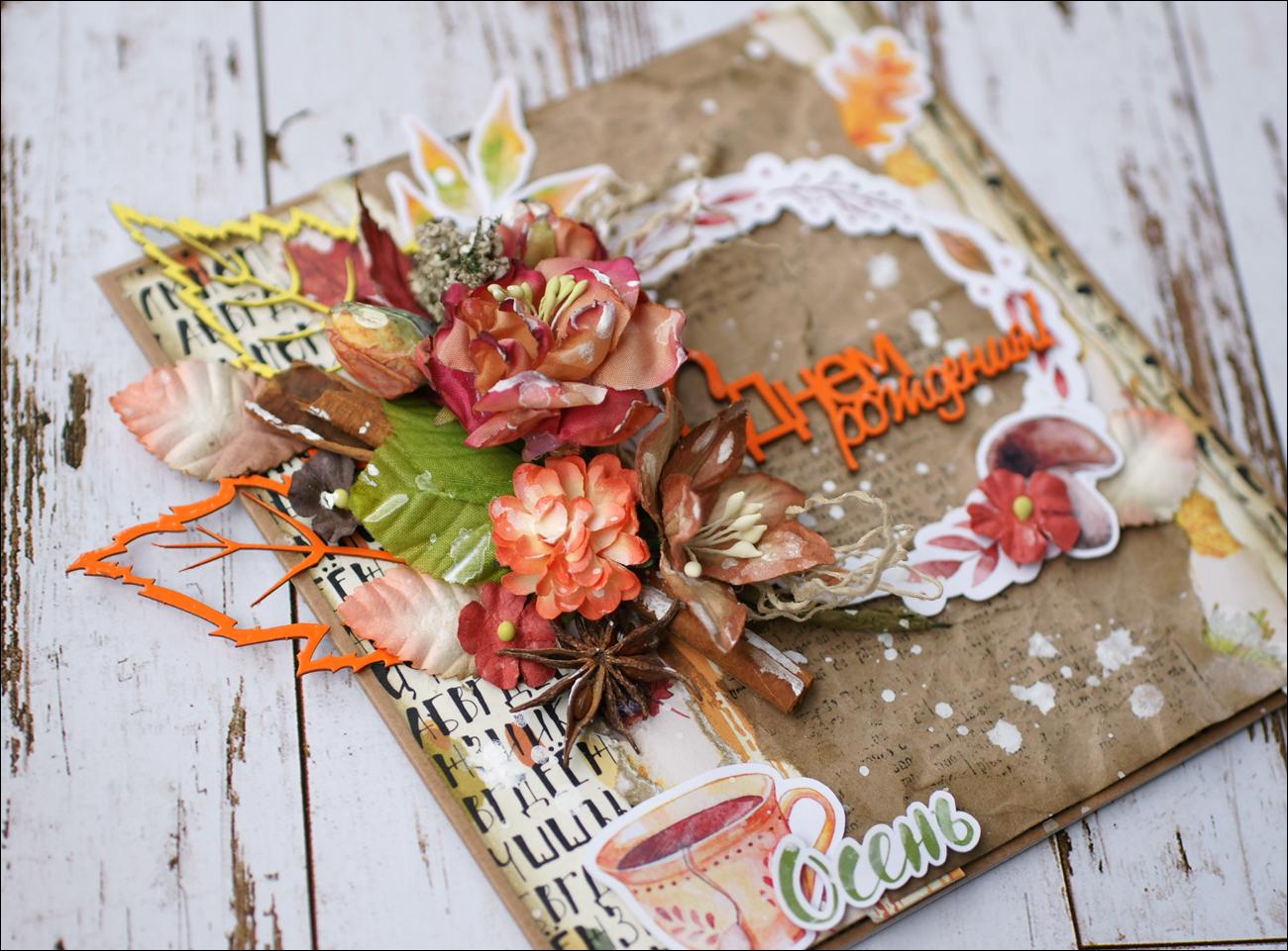 День рождения осень открытки