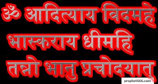 Surya or Sun God Gayatri Mantra Chant