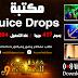 مكتبة Juice Drops أكثر من 3675 قالب psd