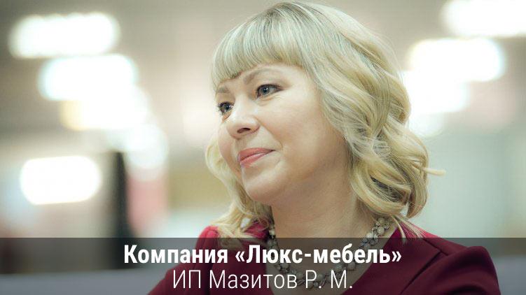Компания «Люкс-мебель», ИПМазитовР.М., г. Челябинск