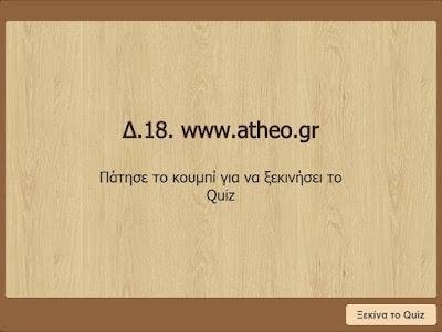 http://atheo.gr/yliko/gle/7.q/index.html