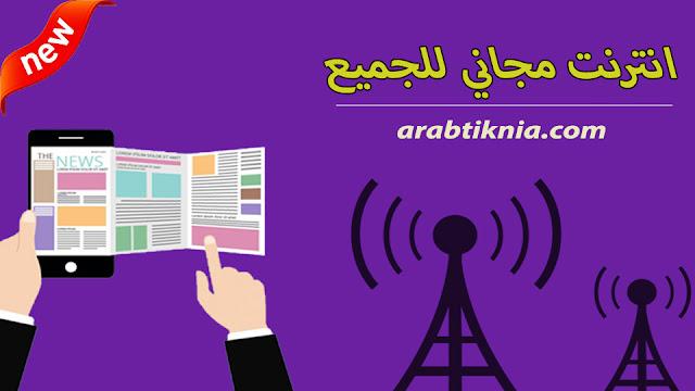 تشغيل الأنترنت مجانا لجميع هواتف الأندرويد | إتصالات المغرب | السعودية | مصر | الجزائر | العراق | inwi