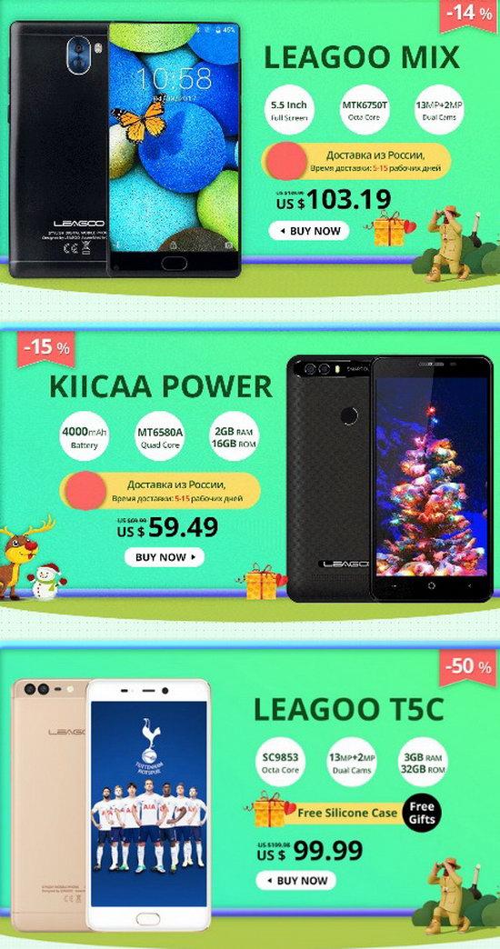 leagoo2 LEAGOO 's 1st Anniversary celebrations kick Off! As much as 50% bargain! Technology