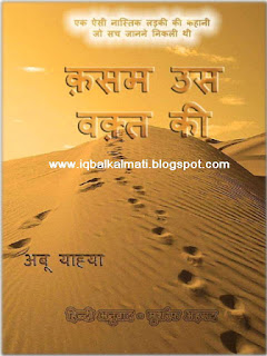 Qasam Us Waqt Ki  in Hindi PDF Download