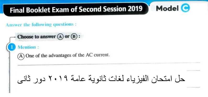 حل امتحان الفيزياء لغات ثانوية عامة 2019 دور ثانى