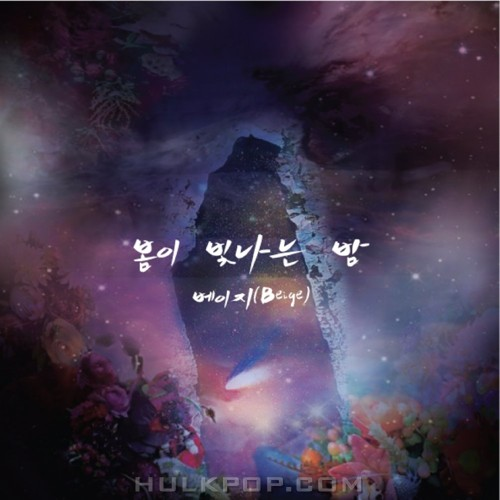Beige – 봄이 빛나는 밤 – Single