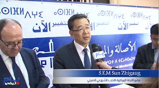 الوزير S.E.M Sun Zhigaug: سنحرص على تطوير العلاقات المتميزة ما بين البام والحزب الشيوعي الصيني