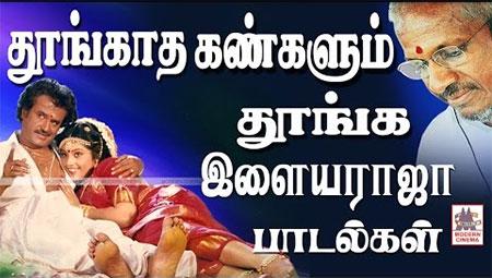 Thoongatha Kangalum Thoonga Ilaiyaraja Songs