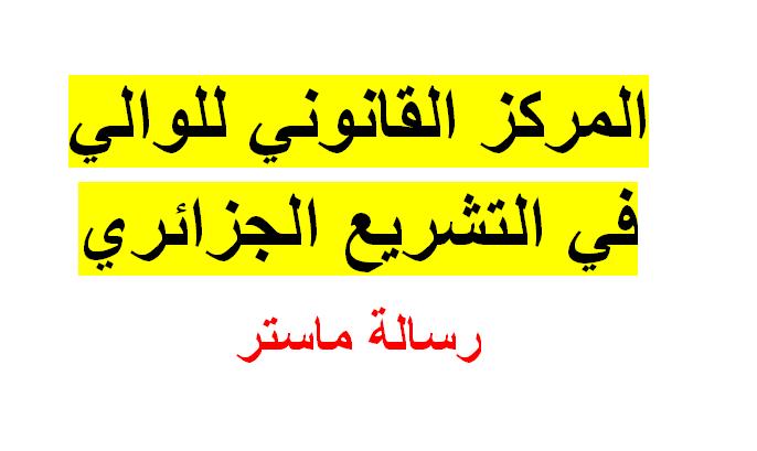 المركز القانوني للوالي و رئيس المجلس الشعبي البلدي في التشريع الجزائري